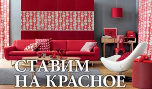 Чаще всего красный цвет встречается на кухне. И это понятно, ведь кухня, это, по сути - домашний очаг, ассоциирующийся с огнем, теплом и кипящей энергией.