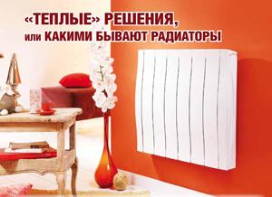Радиатор отопления (от лат. radio — «излучать») — элемент системы отопления или, как многие привыкли называть, батарея отопления. Радиаторы служат для отдачи тепла от теплоносителя в помещения жилых домов, дач, коттеджей, офисов или любых других помещений